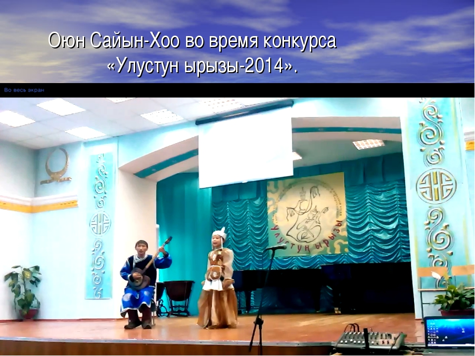 Оюн Сайын-Хоо во время конкурса «Улустун ырызы-2014».