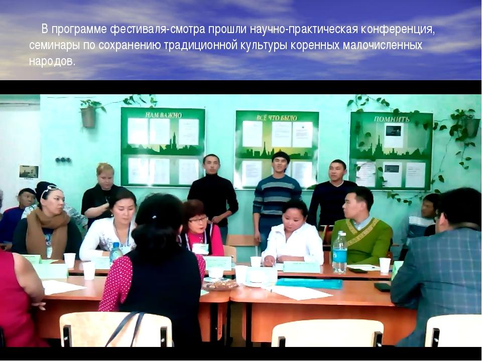 В программе фестиваля-смотра прошли научно-практическая конференция, семинар...