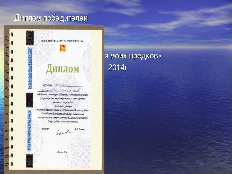 Диплом победителей «Земля моих предков» 2014г