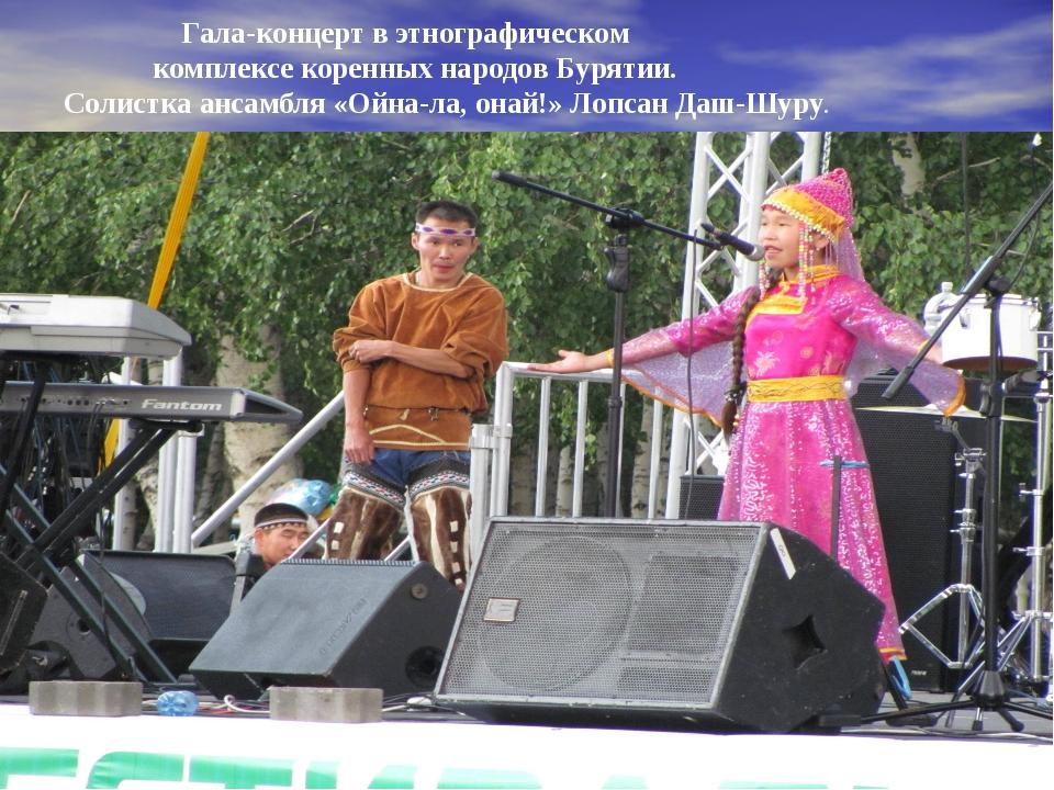 Гала-концерт в этнографическом комплексе коренных народов Бурятии. Солистка...