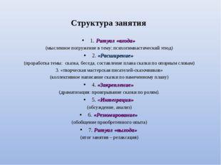 Структура занятия 1. Ритуал «входа» (мысленное погружение в тему: психогимнас
