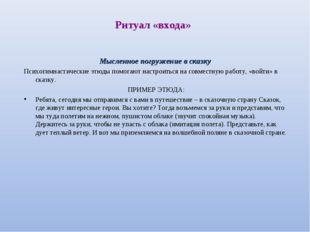 Ритуал «входа» Мысленное погружение в сказку Психогимнастические этюды помог