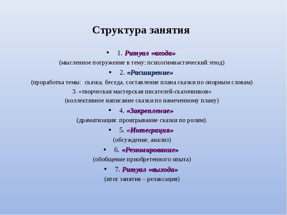 Структура занятия 1. Ритуал «входа» (мысленное погружение в тему: психогимнас...