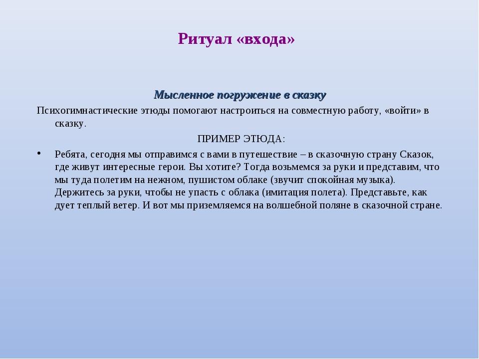 Ритуал «входа» Мысленное погружение в сказку Психогимнастические этюды помог...