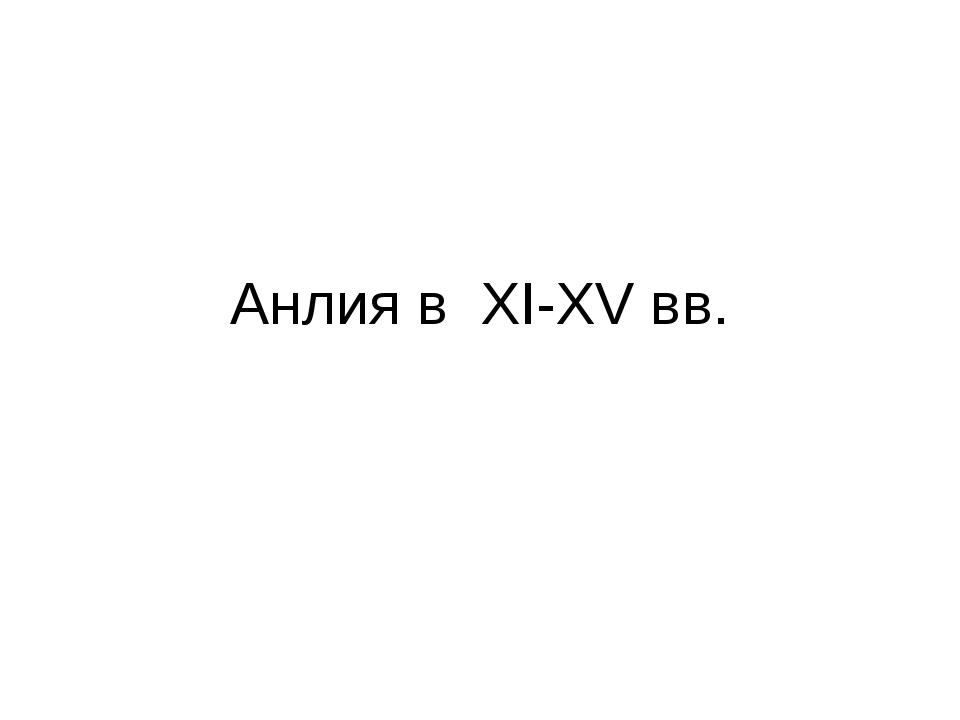 Анлия в XI-XV вв.