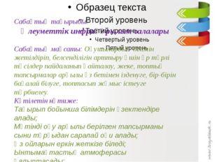 Сабақтың тақырыбы: Әлеуметтік инфрақұрылым салалары Сабақтың мақсаты: Оқушыл