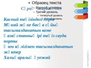 Сұрақ -жауап әдісі Каспий теңізіндегі порт Мұнай және басқа сұйық тасымалдан