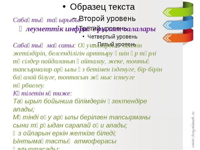 Сабақтың тақырыбы: Әлеуметтік инфрақұрылым салалары Сабақтың мақсаты: Оқушыл...