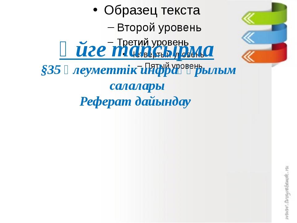 Үйге тапсырма §35 әлеуметтік инфрақұрылым салалары Реферат дайындау