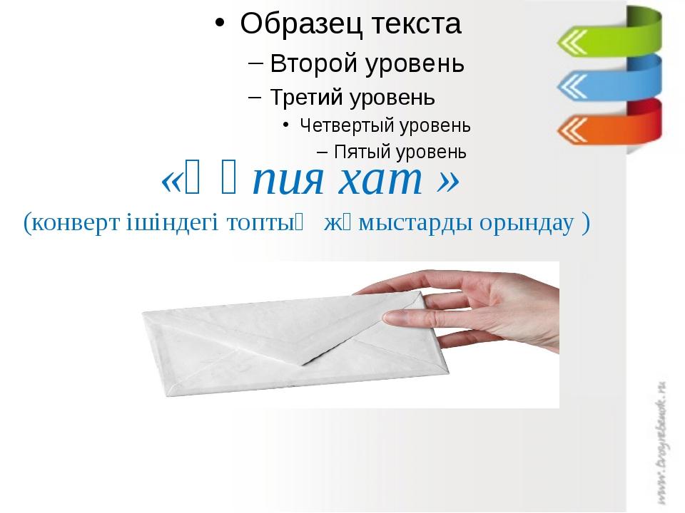 «Құпия хат » (конверт ішіндегі топтық жұмыстарды орындау )