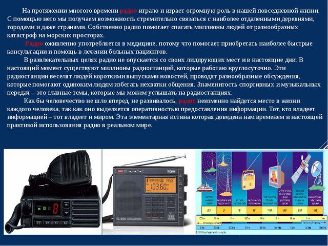 На протяжении многого времени радиоиграло и играет огромную роль в нашей по...