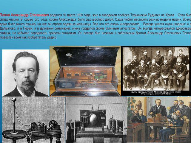 Попов Александр Степанович родился 16 марта 1859 года, жил в заводском посёлк...