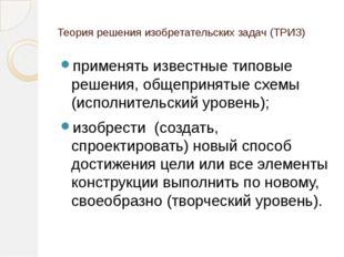 Теория решения изобретательских задач (ТРИЗ) применять известные типовые реше