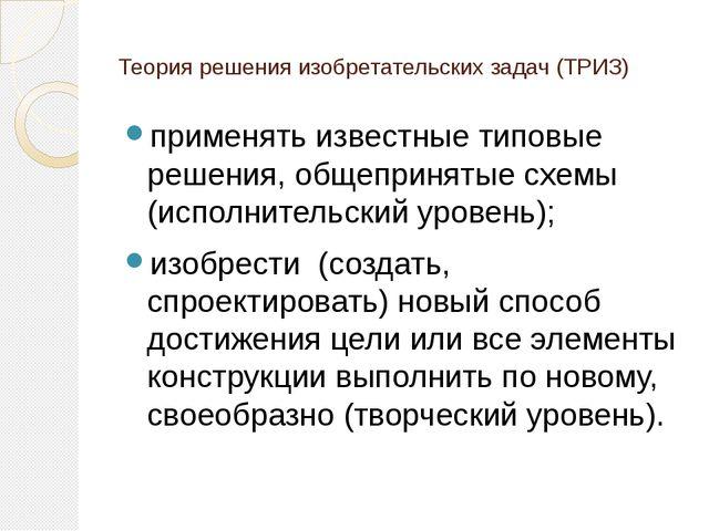 Теория решения изобретательских задач (ТРИЗ) применять известные типовые реше...