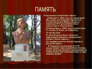 ПАМЯТЬ Установлены памятники герою: В Москве в 1960 году на территории Выстав