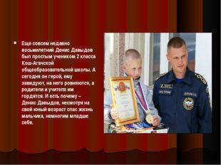 Еще совсем недавно восьмилетний Денис Давыдов был простым учеником 2 класса К