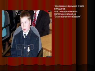 Герои нашего времени. Слава Вильданов спас тонущего малыша. Награждён медаль