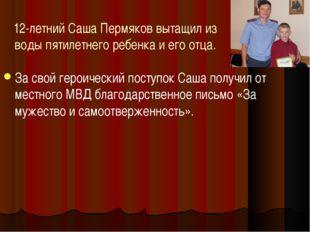 12-летний Саша Пермяков вытащил из воды пятилетнего ребенка и его отца. За св