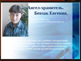 Ангел-хранитель. Бевзак Евгения. Родилась в 2000 году. Город Троицк, Челябин