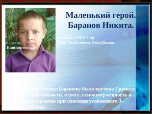 Маленький герой. Баранов Никита. Родился в 2004 году Село Ташкиново, Республ