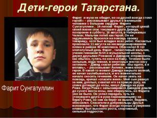 Дети-герои Татарстана. Фарит Сунгатуллин Фарит и мухи не обидит, но за друзей