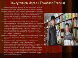 Шамсутдинов Марат и Ермолаев Евгений. Шамсутдинов Марат и Ермолаев Евгений, Р