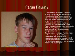 Гатин Рамиль. Гатин Рамиль, Республика Татарстан 21 июня в татарском селе Нов