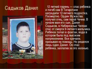 Садыков Данил 12 летний парень — спас ребенка и погиб сам В Татарстане наград