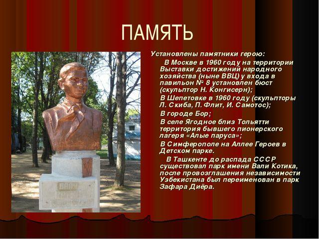 ПАМЯТЬ Установлены памятники герою: В Москве в 1960 году на территории Выстав...
