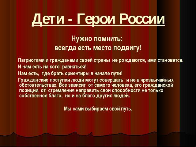Дети - Герои России Нужно помнить: всегда есть место подвигу! Патриотами и гр...