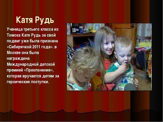 Катя Рудь Ученица третьего класса из Томска Катя Рудь за свой подвиг уже была...