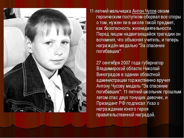 11-летний мальчишка Антон Чусов своим героическим поступком оборвал все споры...
