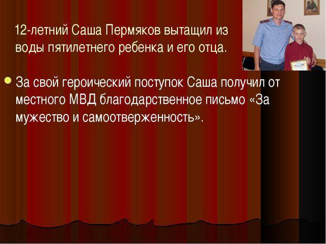 12-летний Саша Пермяков вытащил из воды пятилетнего ребенка и его отца. За св...