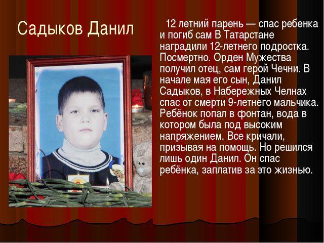 Садыков Данил 12 летний парень — спас ребенка и погиб сам В Татарстане наград...