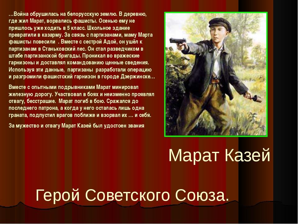 Марат Казей Герой Советского Союза. …Война обрушилась на белорусскую землю. В...