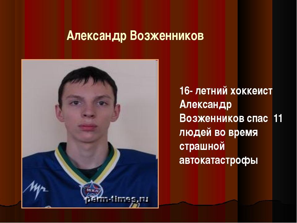 16- летний хоккеист Александр Возженников спас 11 людей во время страшной авт...
