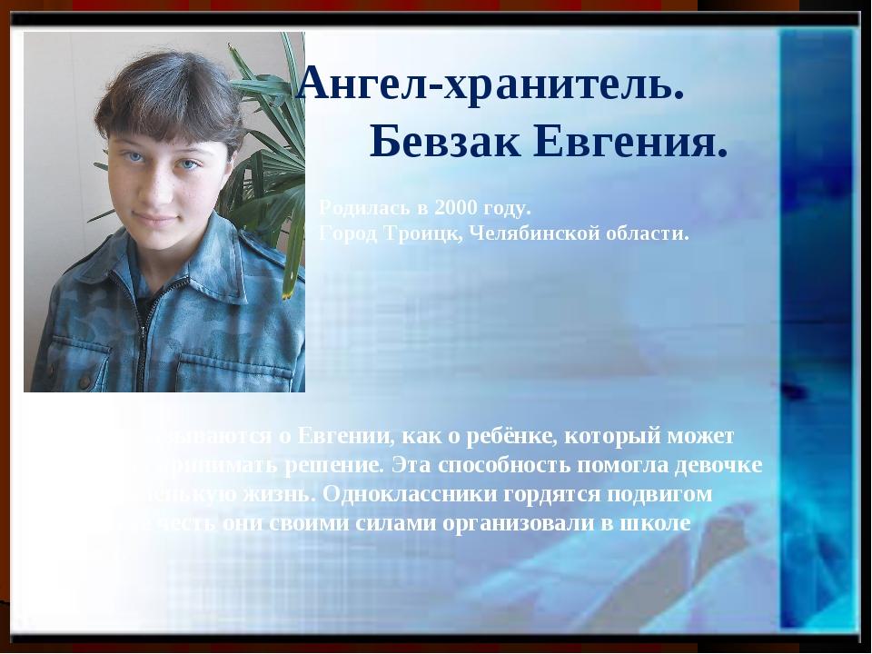 Ангел-хранитель. Бевзак Евгения. Родилась в 2000 году. Город Троицк, Челябин...