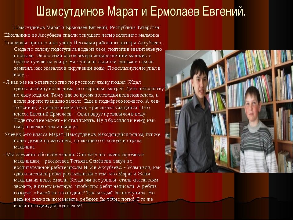 Шамсутдинов Марат и Ермолаев Евгений. Шамсутдинов Марат и Ермолаев Евгений, Р...