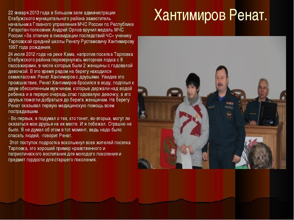 Хантимиров Ренат. 22 января 2013 года в большом зале администрации Елабужског...