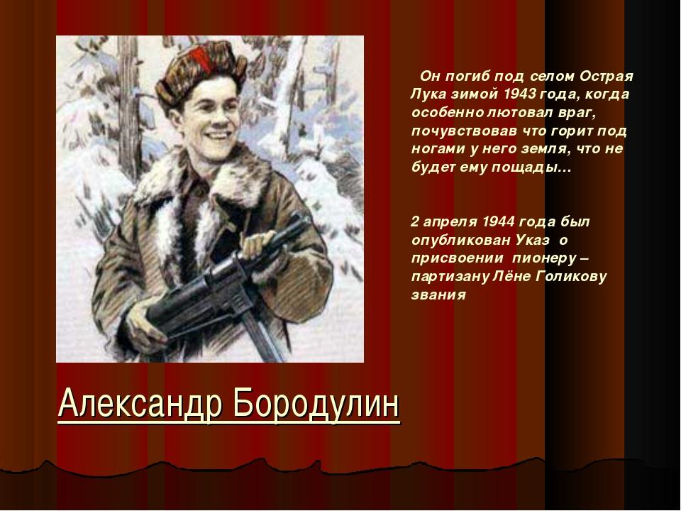 Александр Бородулин Он погиб под селом Острая Лука зимой 1943 года, когда осо...