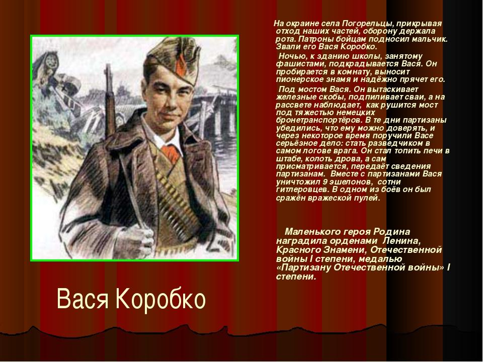 Вася Коробко На окраине села Погорельцы, прикрывая отход наших частей, оборон...