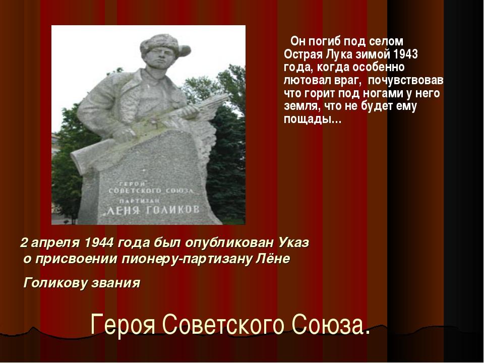 Героя Советского Союза. Он погиб под селом Острая Лука зимой 1943 года, когда...