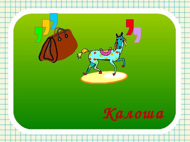 Калоша