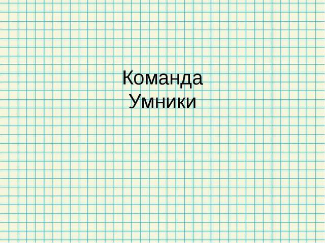 Команда Умники