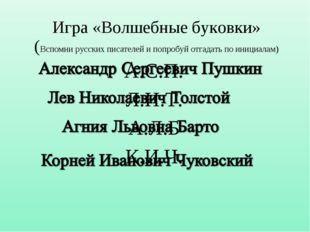 Игра «Волшебные буковки» (Вспомни русских писателей и попробуй отгадать по и