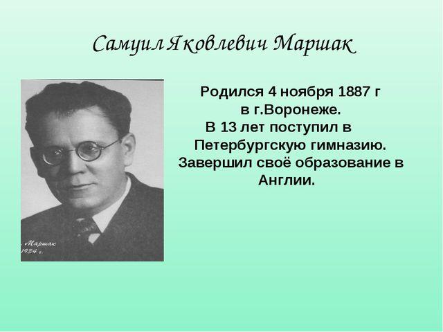 Самуил Яковлевич Маршак Родился 4 ноября 1887 г в г.Воронеже. В 13 лет поступ...