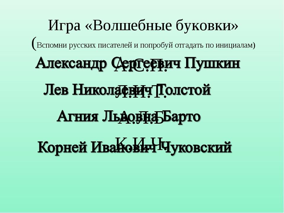 Игра «Волшебные буковки» (Вспомни русских писателей и попробуй отгадать по и...