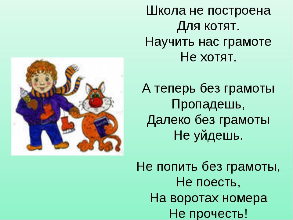 Школа не построена Для котят. Научить нас грамоте Не хотят. А теперь без грам...