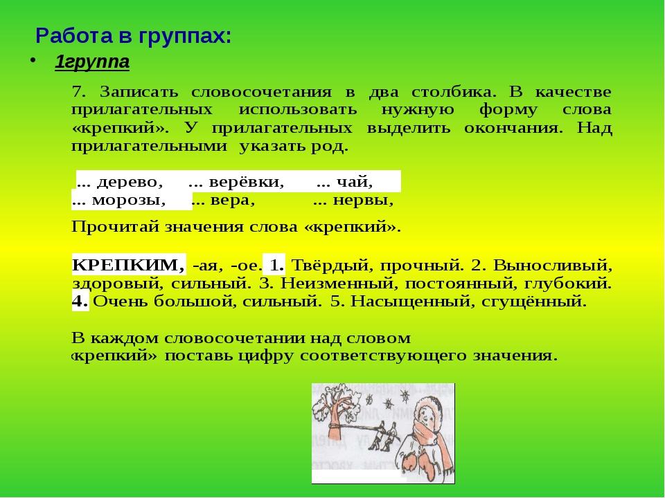 Работа в группах:  1группа Имя прилагательное это … Что обозначает имя прила...