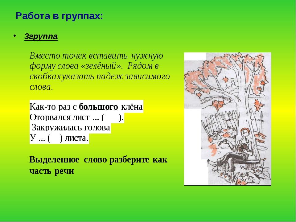 Работа в группах:  3группа Имя прилагательное это … Что обозначает имя прила...